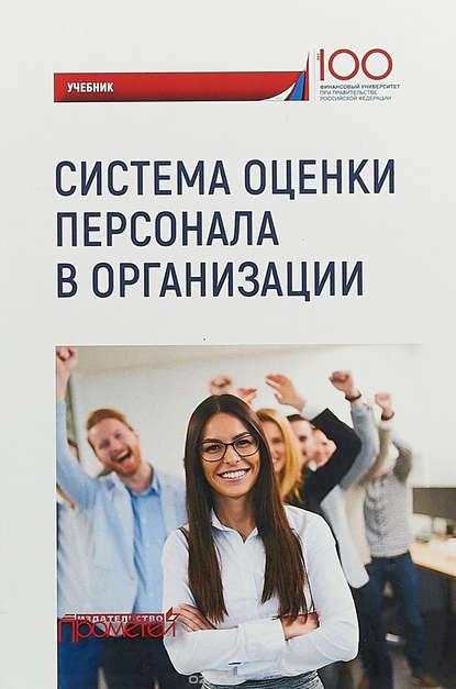 Обложка «Система оценки персонала в организации»