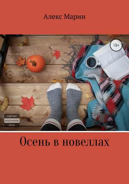 Обложка «Осень в новеллах»