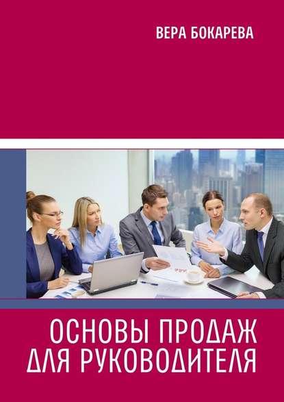 Обложка «Основы продаж дляруководителя»