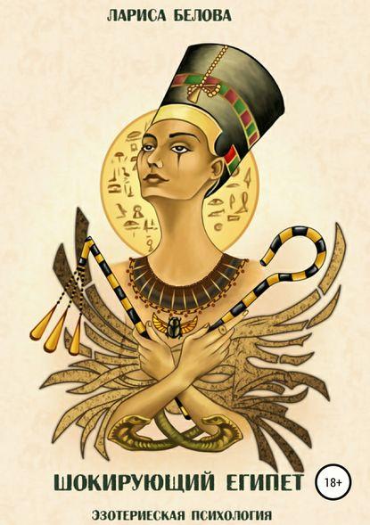 Обложка «Шокирующий Египет»