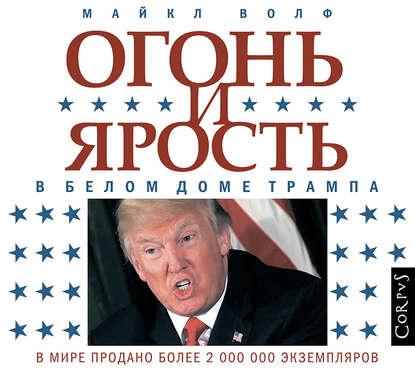 Обложка «Огонь и ярость. В Белом доме Трампа»