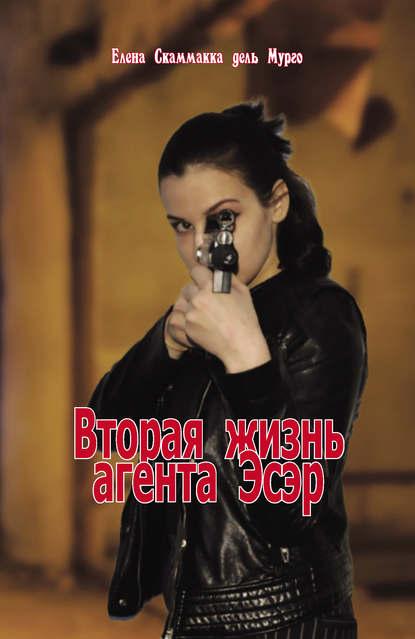 Обложка «Вторая жизнь агента Эсэр»