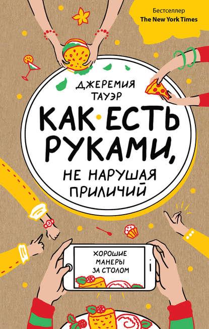 Обложка «Как есть руками, не нарушая приличий. Хорошие манеры за столом»