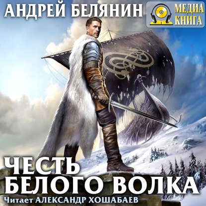 Обложка «Честь Белого Волка»