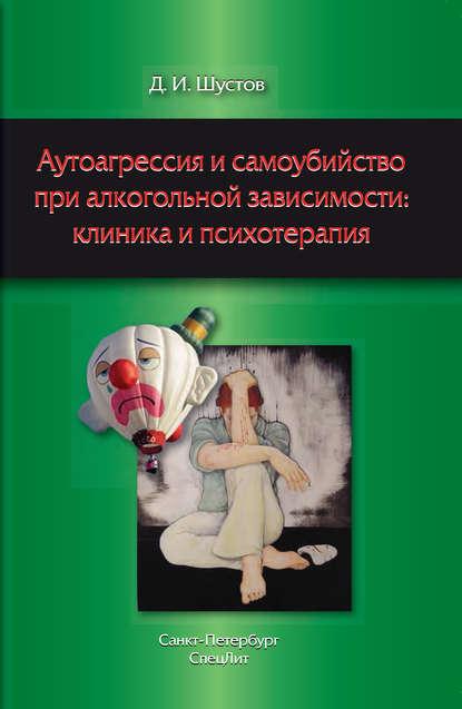 Обложка «Аутоагрессия и самоубийство при алкогольной зависимости: клиника и психотерапия»
