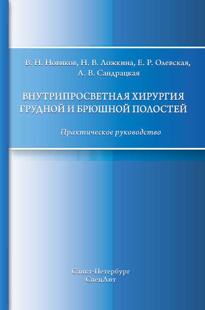 Обложка «Внутрипросветная хирургия грудной и брюшной полостей. Практическое руководство»