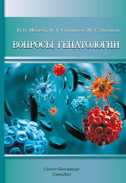 Обложка «Вопросы гепатологии»