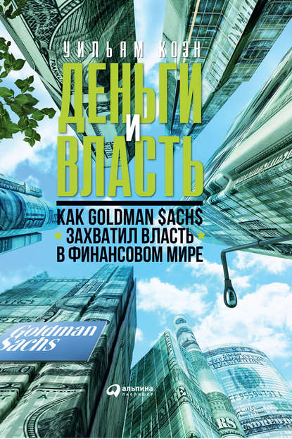 Обложка «Деньги и власть. Как Goldman Sachs захватил власть в финансовом мире»