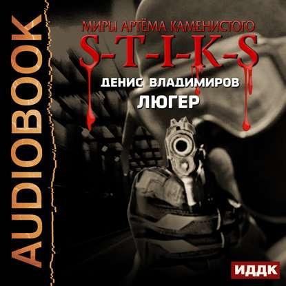 Обложка «Миры Артёма Каменистого. S-T-I-K-S. Люгер»
