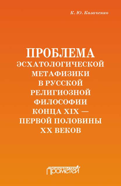 Обложка «Проблема эсхатологической метафизики в русской религиозной философии конца XIX – первой половины XX веков»