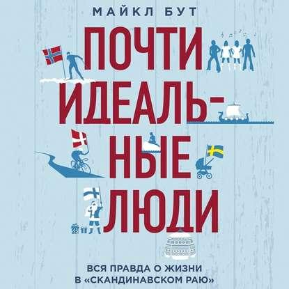 Обложка «Почти идеальные люди. Вся правда о жизни в «Скандинавском раю»»
