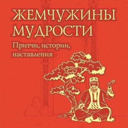 Обложка «Жемчужины мудрости: притчи, истории, наставления»