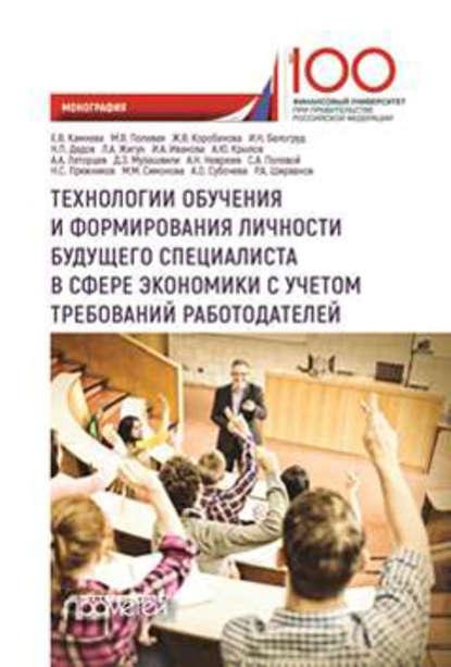 Обложка «Технологии обучения и формирования личности будущего специалиста в сфере экономики с учетом требований работодателей»