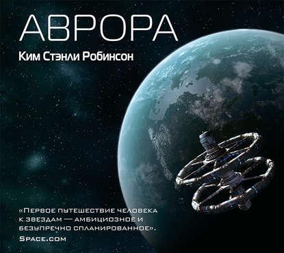 Обложка «Аврора»