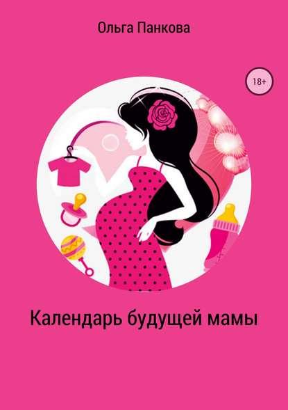 Обложка «Календарь будущей мамы. В ожидании большого маленького чуда»