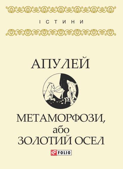 Обложка «Метаморфози, або Золотий осел»