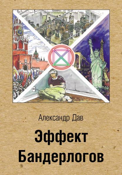 Обложка «Эффект Бандерлогов»
