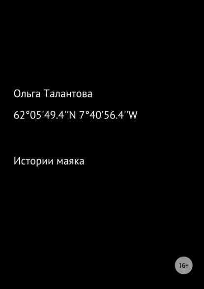Обложка «Истории маяка 62°05'49.4''N 7°40'56.4''W»