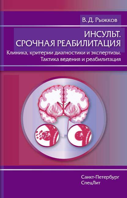 Обложка «Инсульт. Срочная реабилитация. Клиника, критерии диагностики и экспертизы. Тактика ведения и реабилитация»
