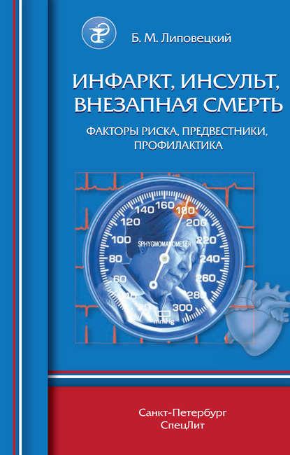 Обложка «Инфаркт, инсульт, внезапная смерть. Факторы риска, предвестники, профилактика»