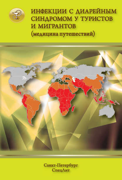 Обложка «Инфекции с диарейным синдромом у туристов и мигрантов (медицина путешествий)»