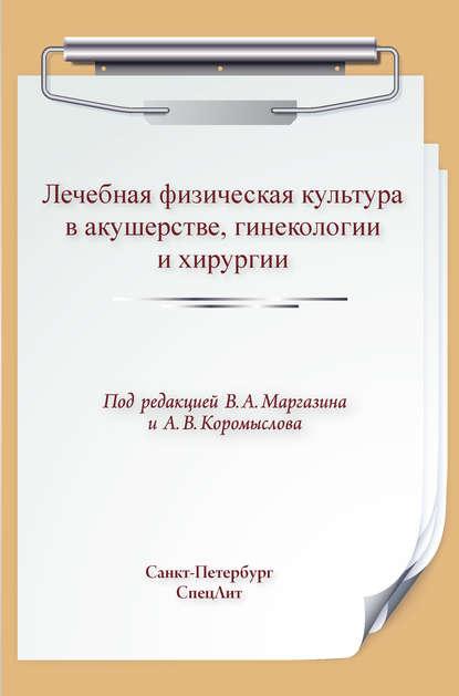 Обложка «Лечебная физическая культура в акушерстве, гинекологии и хирургии»