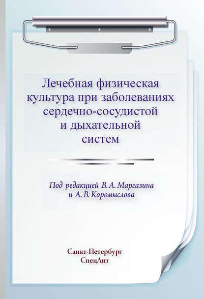 Обложка «Лечебная физическая культура при заболеваниях сердечно-сосудистой и дыхательной систем»