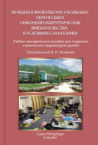 Обложка «Лечебная физкультура у больных, перенесших онконейрохирургические вмешательства, в условиях санаториев»