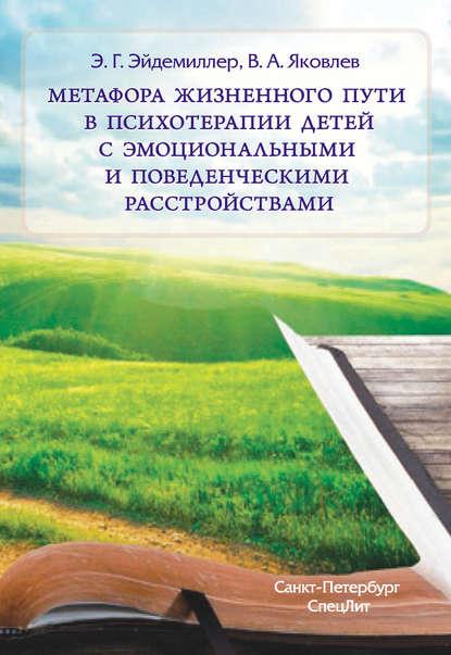 Обложка «Метафора жизненного пути в психотерапии детей с эмоциональными и поведенческими расстройствами»