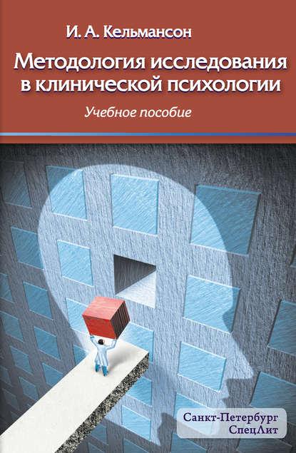 Обложка «Методология исследования в клинической психологии»