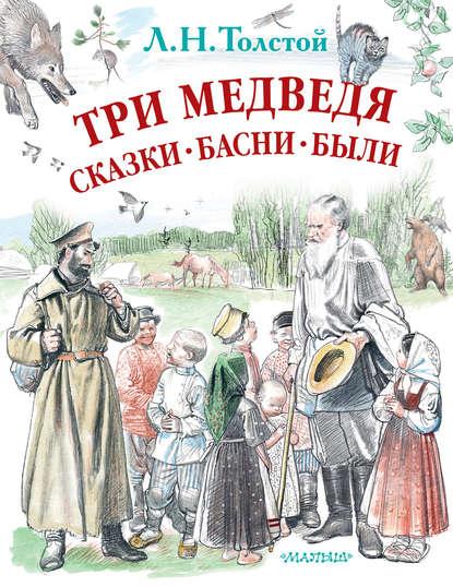 Обложка «Три медведя. Сказки, басни, были (сборник)»