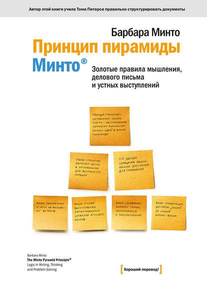 Обложка «Принцип пирамиды Минто®. Золотые правила мышления, делового письма и устных выступлений»