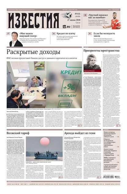 Обложка «Известия 115-2018»