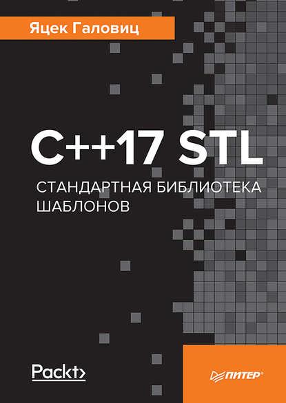 Обложка «С++17 STL. Стандартная библиотека шаблонов»