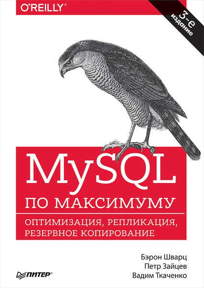 Обложка «MySQL по максимуму»