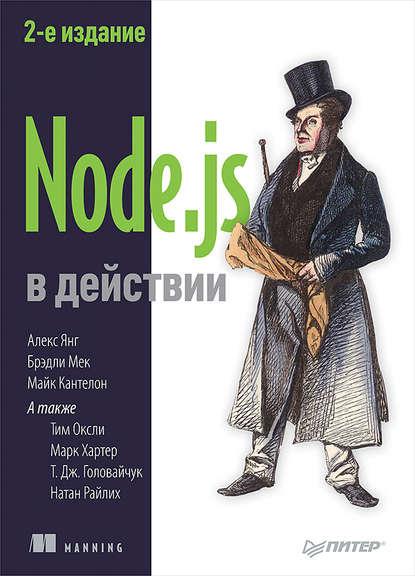Обложка «Node.js в действии. 2-е издание»