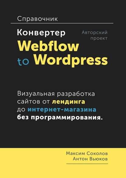 Обложка «Конвертер Webflow to Wordpress. Справочник»