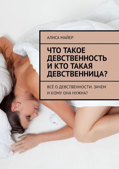 Обложка «Что такое девственность икто такая девственница? Всё одевственности. Зачем икому она нужна?»