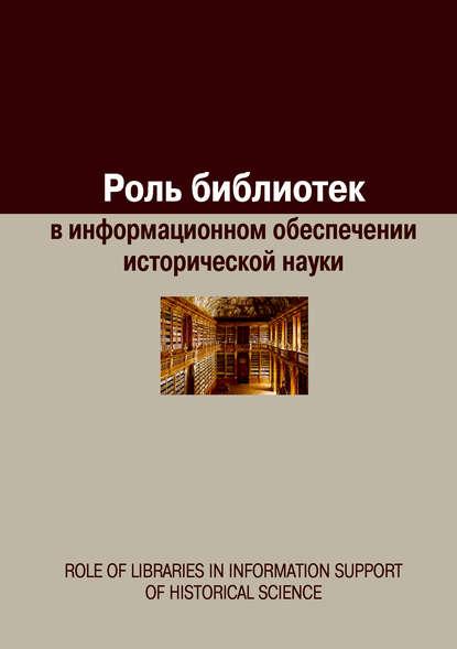 Обложка «Роль библиотек в информационном обеспечении исторической науки»