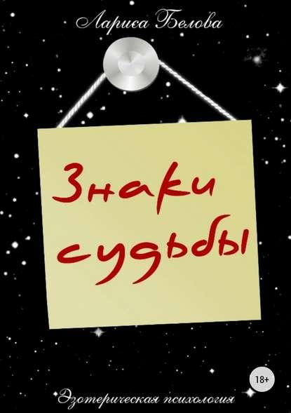 Обложка «Знаки судьбы»