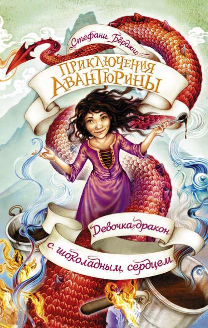 Обложка «Девочка-дракон с шоколадным сердцем»