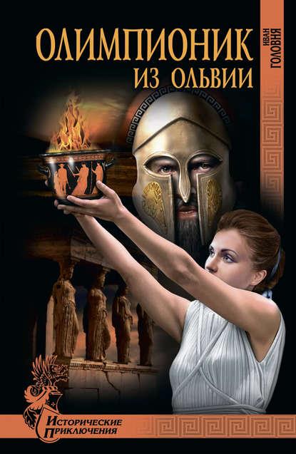 Обложка «Олимпионик из Ольвии. «Привидения» острова Кермек (сборник)»
