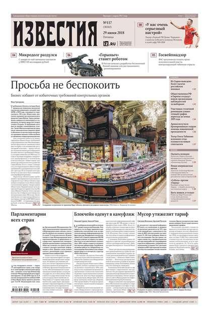 Обложка «Известия 117-2018»