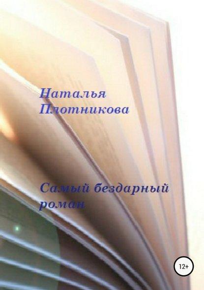 Обложка «Самый бездарный роман»