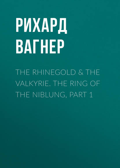 Обложка «The Rhinegold & The Valkyrie. The Ring of the Niblung, part 1»