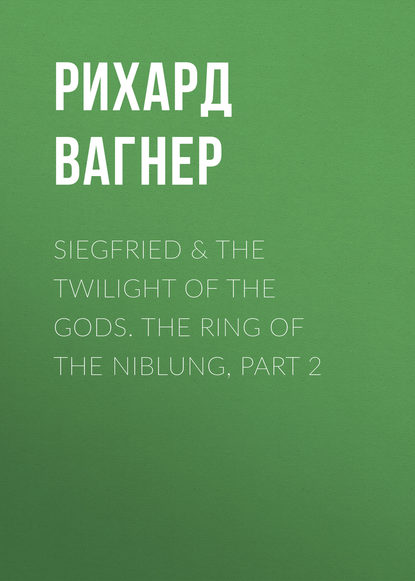 Обложка «Siegfried & The Twilight of the Gods. The Ring of the Niblung, part 2»