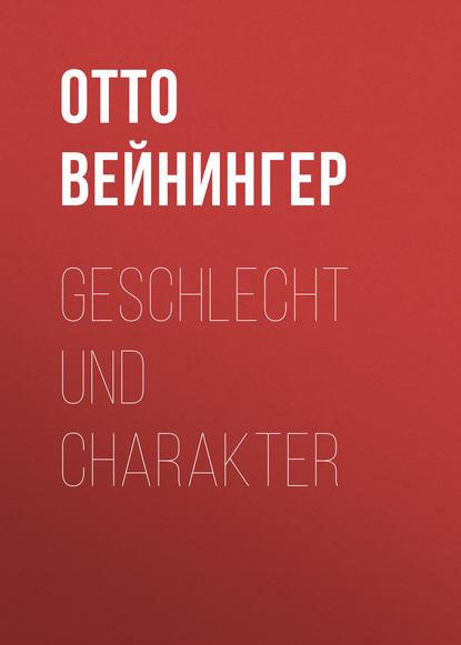 Обложка «Geschlecht und Charakter»
