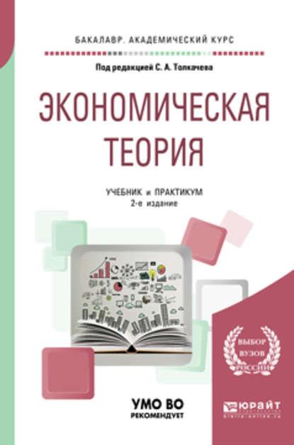 Обложка «Экономическая теория 2-е изд., пер. и доп. Учебник и практикум для академического бакалавриата»