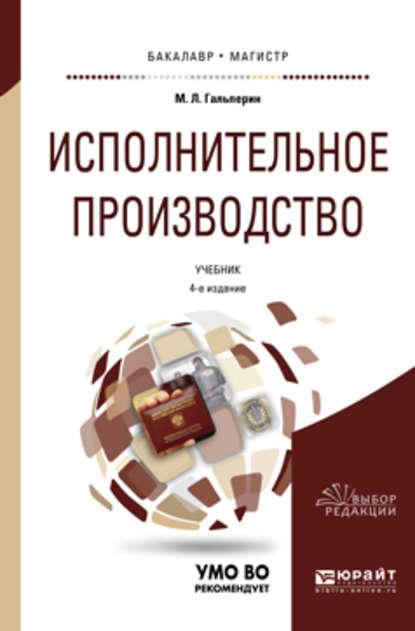 Обложка «Исполнительное производство 4-е изд., пер. и доп. Учебник для бакалавриата и магистратуры»