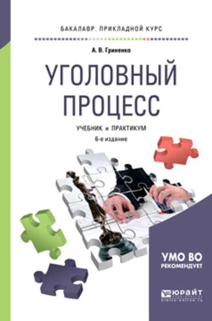 Обложка «Уголовный процесс 6-е изд., пер. и доп. Учебник и практикум для прикладного бакалавриата»